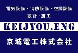 京城電工 株式会社